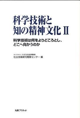 科学技術と知の精神文化 2 (科学技術は何をよりどころとし、どこへ向かうのか)