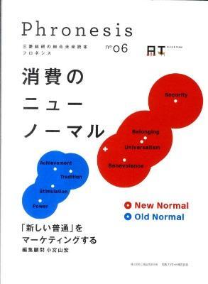 フロネシス : 三菱総研の総合未来読本 06 (消費のニューノーマル)