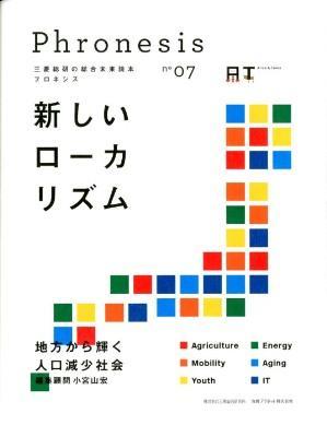 フロネシス = Phronesis : 三菱総研の総合未来読本 07 (新しいローカリズム)