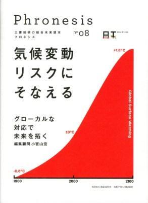 フロネシス = Phronesis : 三菱総研の総合未来読本 08 (気候変動リスクにそなえる)
