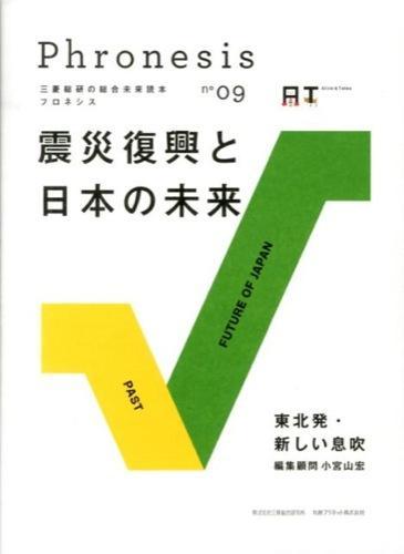 フロネシス = Phronesis : 三菱総研の総合未来読本 09