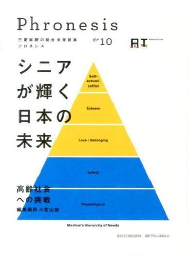フロネシス = Phronesis : 三菱総研の総合未来読本 10