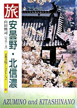旅 安曇野・北信濃 <京都書院アーツコレクション>