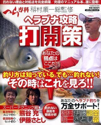 ヘラブナ攻略打開策 : 釣り方は知っている。でも…釣れない!その時はこれを見ろ!! : へら専科 <メディアボーイムック>