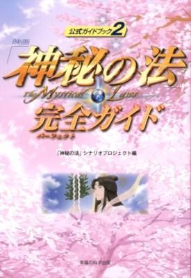 映画「神秘の法」完全ガイド <OR BOOKS  公式ガイドブック 2>