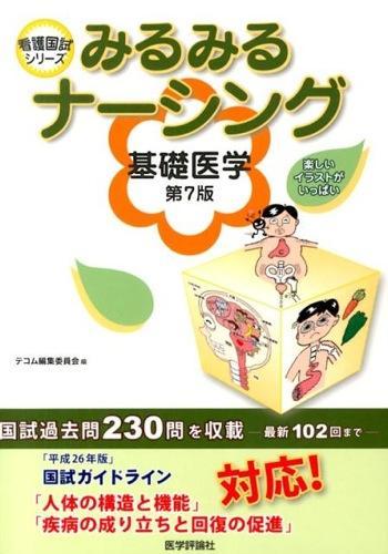 みるみるナーシング基礎医学 <看護国試シリーズ> 第7版.