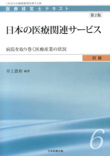 医療経営士テキスト : これからの病院経営を担う人材 初級6 第2版.