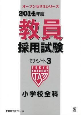 教員採用試験セサミノート 2014年度3 (小学校全科) <オープンセサミシリーズ>
