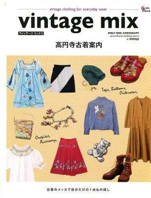 vintage mix高円寺古着案内 : 古着のメッカで自分だけの1点もの探し : vintage clothing for everyday wear <Grafis mook>