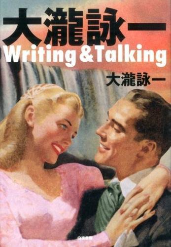 大瀧詠一Writing & Talking