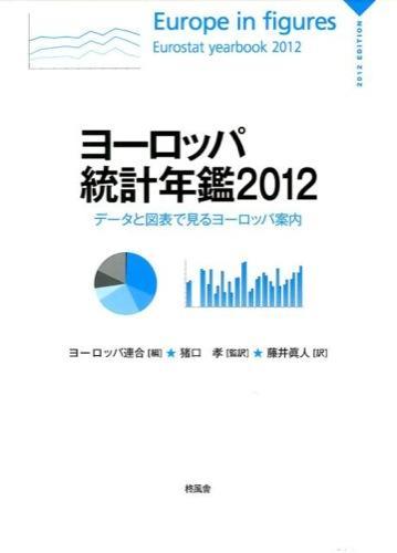 ヨーロッパ統計年鑑 : データと図表で見るヨーロッパ案内 2012