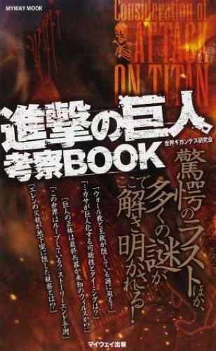 進撃の巨人考察BOOK <MYWAY MOOK>