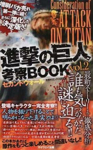 進撃の巨人考察BOOK vol.2 (セカンドウォール) <マイウェイムック>