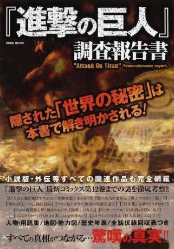 『進撃の巨人』調査報告書 <EIWA MOOK>
