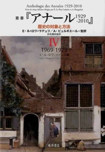 叢書『アナール1929-2010』 4