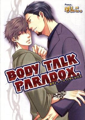 Body talk paradox <Hug comics>