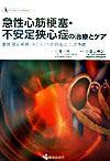 急性心筋梗塞・不安定狭心症の治療とケア : 急性冠症候群(ACS)への対応と二次予防 <クリニカル・ナースbook>