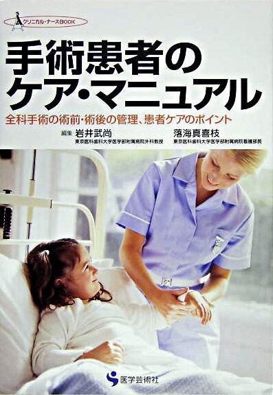 手術患者のケア・マニュアル : 全科手術の術前・術後の管理、患者ケアのポイント <クリニカル・ナースbook>