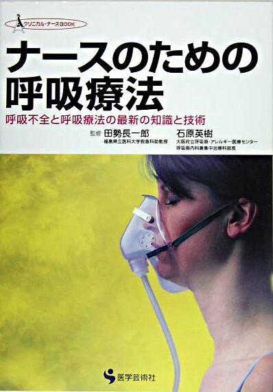 ナースのための呼吸療法 : 呼吸不全と呼吸療法の最新の知識と技術 <クリニカル・ナースbook>