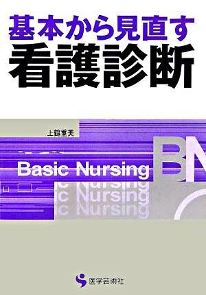 基本から見直す看護診断 <BN books>