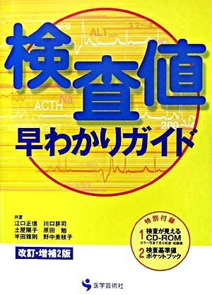 検査値早わかりガイド 改訂・増補2版.