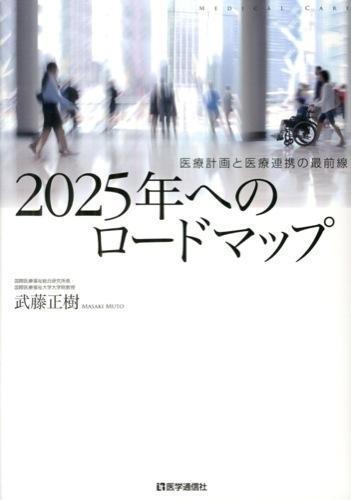 2025年へのロードマップ : 医療計画と医療連携の最前線
