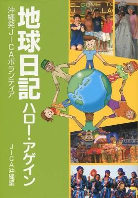 地球日記 : 沖縄発JICAボランティア 2 (ハロー・アゲイン)