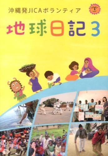 地球日記 : 沖縄発JICAボランティア : ハロー・アゲイン 3