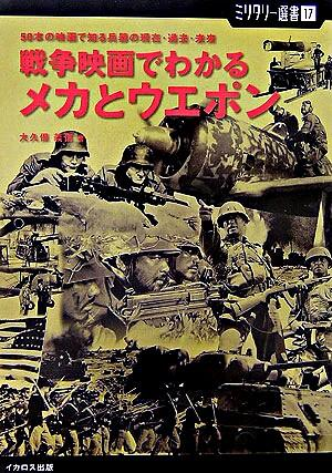 戦争映画でわかるメカとウエポン : 50本の映画で知る兵器の現在・過去・未来 <ミリタリー選書 17>