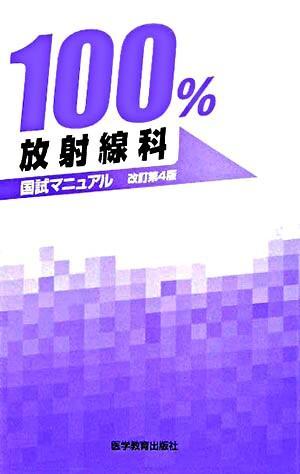 放射線科 <国試マニュアル100%シリーズ> 改訂第4版.