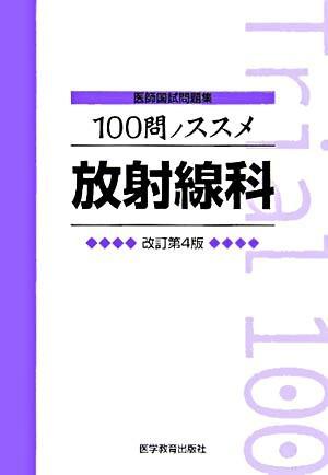 100問ノススメ放射線科 <医師国試問題集> 改訂第4版.