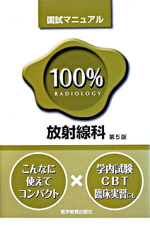放射線科 <国試マニュアル100%シリーズ> 第5版.