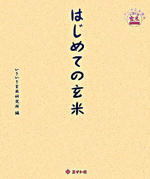 はじめての玄米 <いきいき玄米読本>