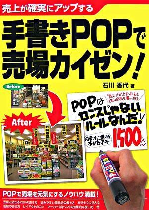 手書きPOPで売場カイゼン! : 売上が確実にアップする