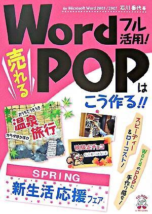 Wordフル活用!売れるPOPはこう作る!! : for Microsoft Word 2003/2007
