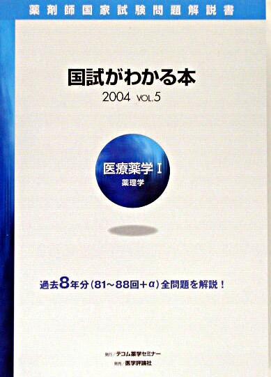 医療薬学 1 <国試がわかる本 : 薬剤師国家試験問題解説書 2004 v.5>