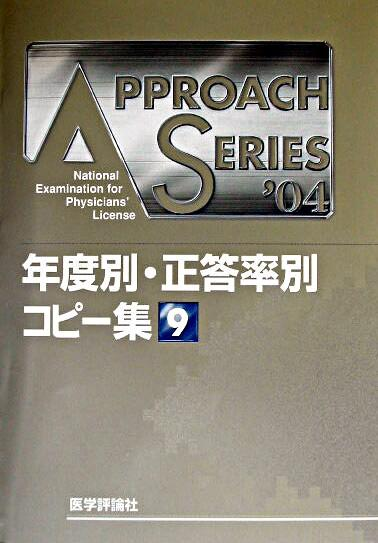 年度別・正答率別コピー集 2004 <アプローチシリーズ>