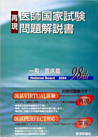 第98回再現医師国家試験問題解説書・一般/臨床篇