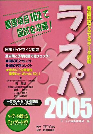 ラ・スパ : 看護国試でるでるデータ 2005