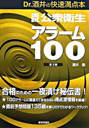 国試公衆衛生アラーム100 : Dr.酒井の快速満点本 第3版.
