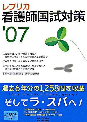 レプリカ 看護師国試対策 '07