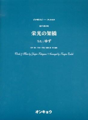 栄光の架橋 : 混声3部合唱 <合唱ピース 45>