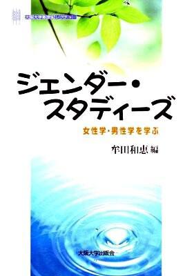 ジェンダー・スタディーズ : 女性学・男性学を学ぶ <大阪大学新世紀レクチャー>