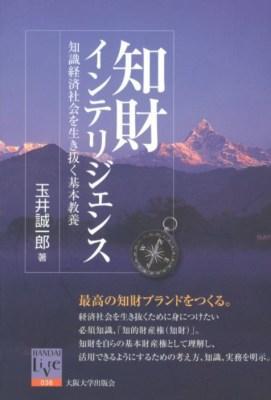知財インテリジェンス : 知識経済社会を生き抜く基本教養 <阪大リーブル 36>