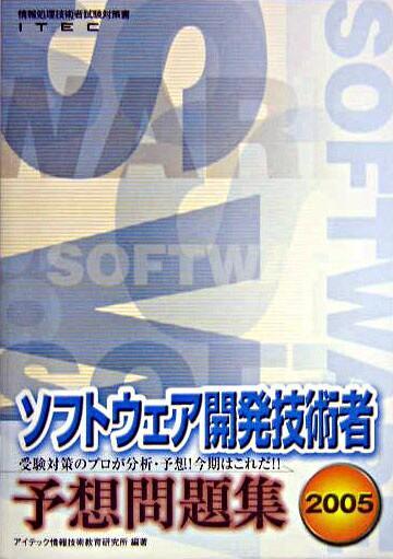 ソフトウェア開発技術者予想問題集 2005