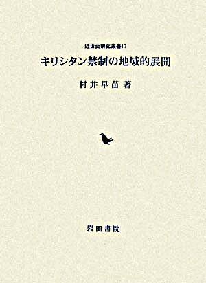 キリシタン禁制の地域的展開 <近世史研究叢書 17>