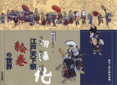 江戸天下祭絵巻の世界―うたい おどり ばける