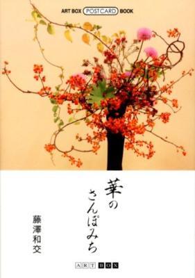 華のさんぽみち <Art box postcard book>