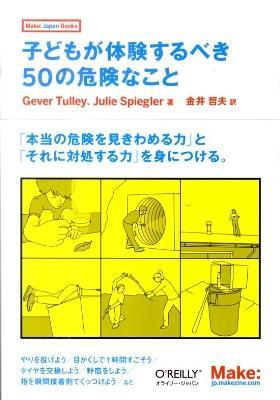 子どもが体験するべき50の危険なこと <Make:Japan Books>
