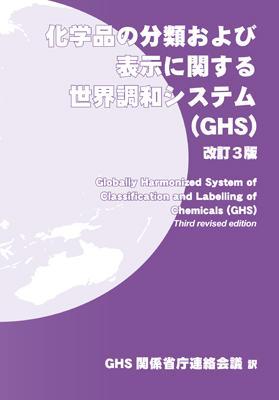化学品の分類および表示に関する世界調和システム(GHS) 改訂3版.